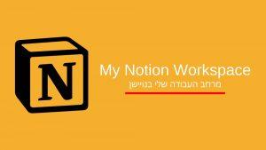 מרחב העבודה שלי בנויישן - Notion