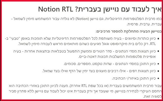 עברית ב-Notion - גוף התוכן